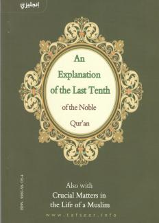An Explanation of the Last tenth of the Noble Qur'an in 60 Languages