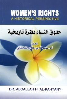 As discussed in this book, the miserable state of millions of oppressed women all over the world, including the West, reveals the hypocrisy of many women's rights organizations towards their real issue. The book also provides a comprehensive research between women's rights in Islam and in the doctrines and practices of some prominent religions.