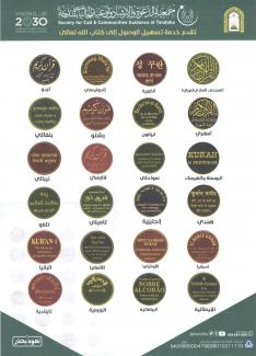 Translation of the meaning of Noble Qur'an in different languages